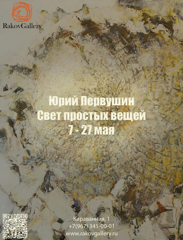 Новости, багетная мастерская, новости искусства, художники, RakovBaget